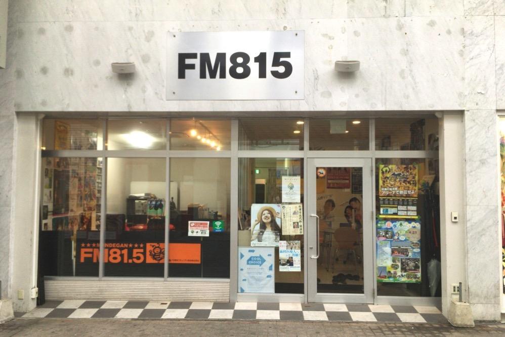 高松の商店街にあるFM815の放送局
