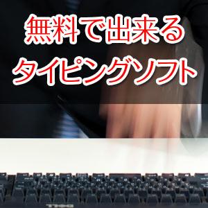 無料タイピングゲームで練習! オススメソフトを紹介