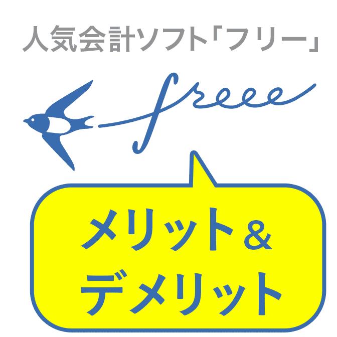会計ソフトのfreee