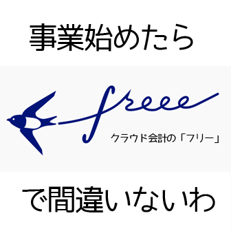 freee-switch-336