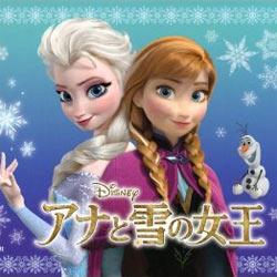 アナ雪の「Let It Go」で見る英語と日本語の圧倒的な差とは?!