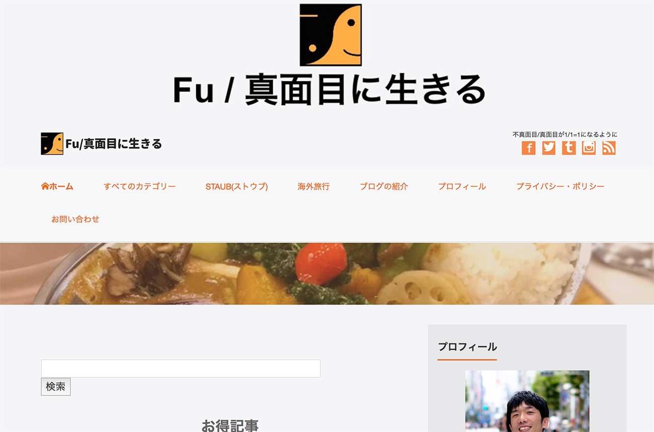 ブログ「Fu/真面目に生きる」