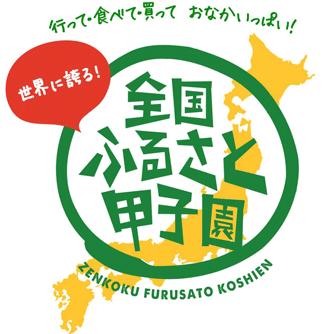 furusato-koshien-02-336