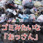 garbage-ossan-336