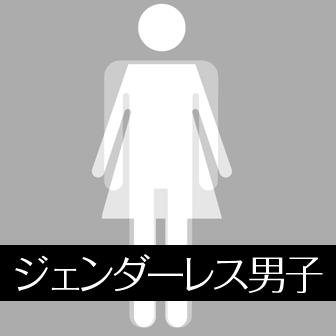genderless-men-336