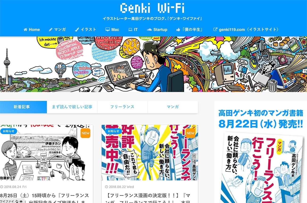 ブログ「Genki Wi-Fi」