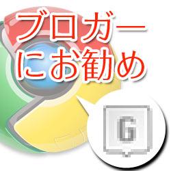 【ブロガー必読】開いてるタブ全部に一瞬でShareHTMLできるChrome拡張機能!「GetTabInfo」が最強すぎな件