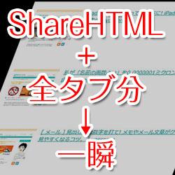 [拡張機能] 記事紹介の最強ツール! GetTabInfoで使えるテンプレート