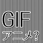 gif-animation-250