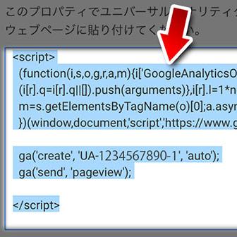 ブログを始めた初日にGoogleアナリティクスを設置しよう!
