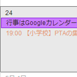google-calender-yearly-250