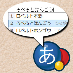Windows派もMac派も! Google日本語入力の変換が便利!