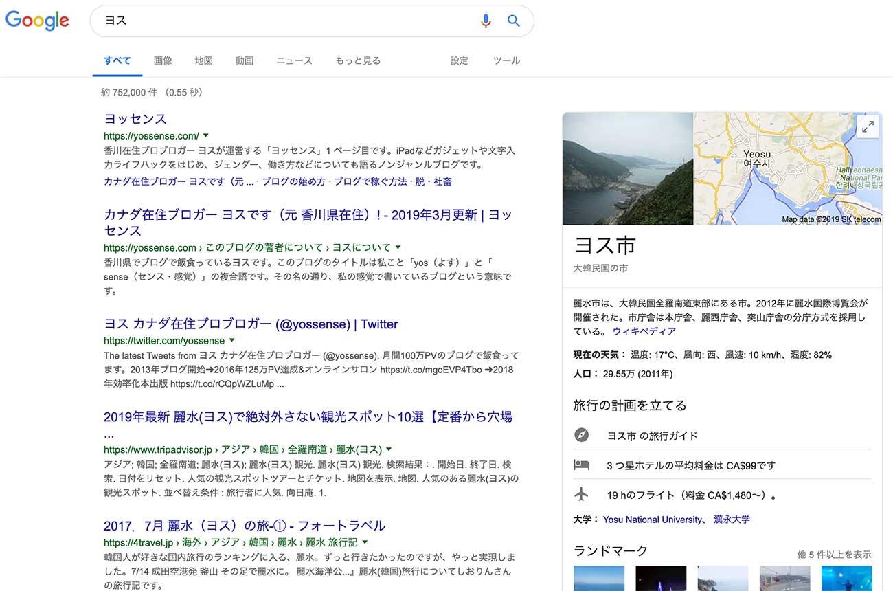 「ヨス市」を調べているのに「ヨス」が検索結果で競合(笑)