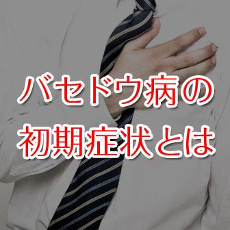 バセドウ病の初期症状まとめ! 動悸・頻脈・不整脈の違いとは?