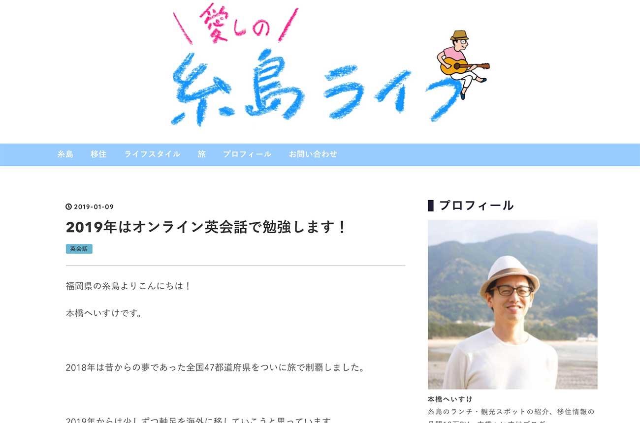 「愛しの糸島ライフ」のトップページ