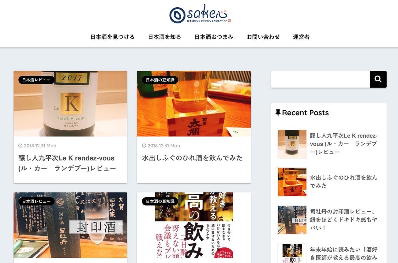 へいすけ さんの運営する日本酒メディア「Sake心」