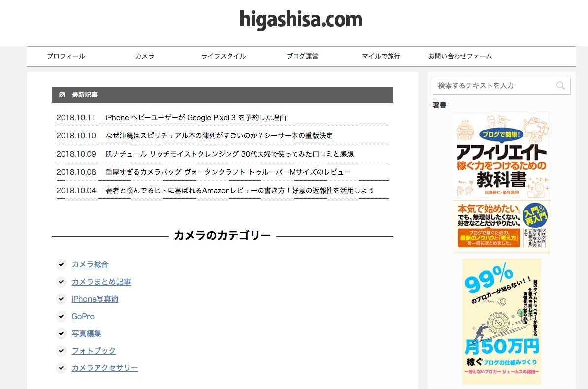 higashisa.com