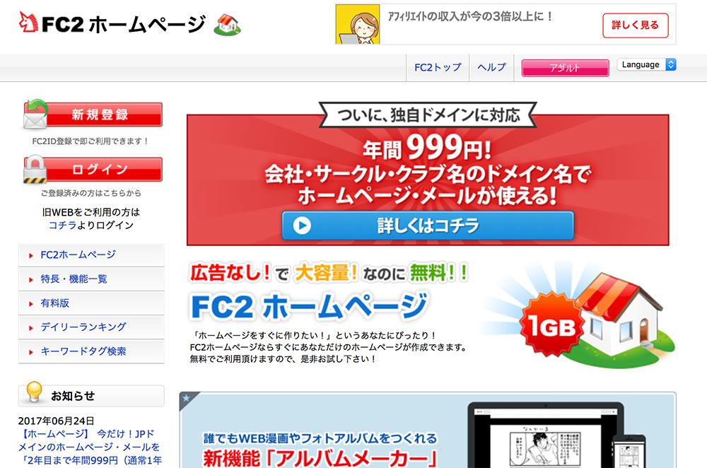 無料ホームページサービスの「FC2ホームページ」
