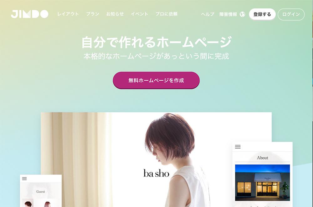 無料ホームページサービス「jimdo(ジンドゥー)