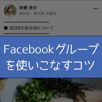 「Facebookグループ」を上手に使いこなす8つのコツ