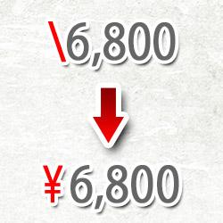 ネットで「 円マーク 」を出したいの「スラッシュ」が出る!? HTML特殊文字で解決