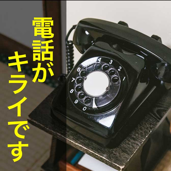 i-hate-telephone-336
