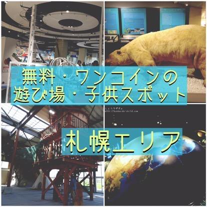 当時は札幌の子連れスポットのみを紹介