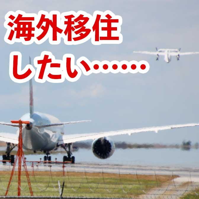 海外移住は日本人が思っているほど簡単ではないという話