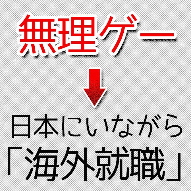 日本にいながら「海外就職」をするのは無理ゲー…という厳しい現実について