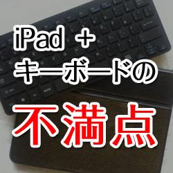 iOSのIMEに改善求ム! iPadをキーボードで使った時の5つの不満