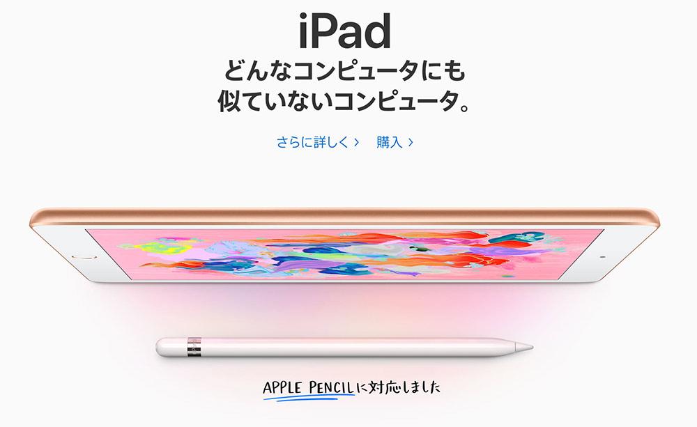 2018年発売のiPad(9.7インチ)がApple Pencilに対応!