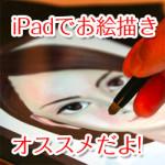 ipad-illustration-250