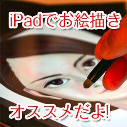 絵を描くためにiPadを買った人が語る! iPadでのお絵描きをオススメする4つの理由