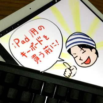 iPadのキーボードを購入する前に! 知っておきたい5つのこと