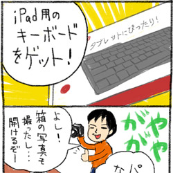 ipad-keyboard-open-250