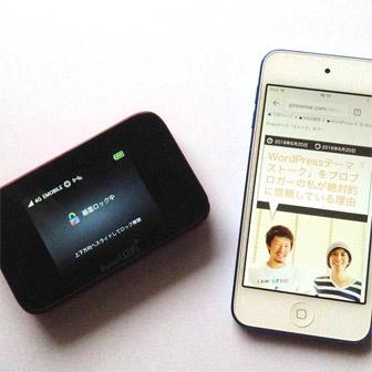 iPad(iPod touch)とポケットWi-Fiの組み合わせってイイよ
