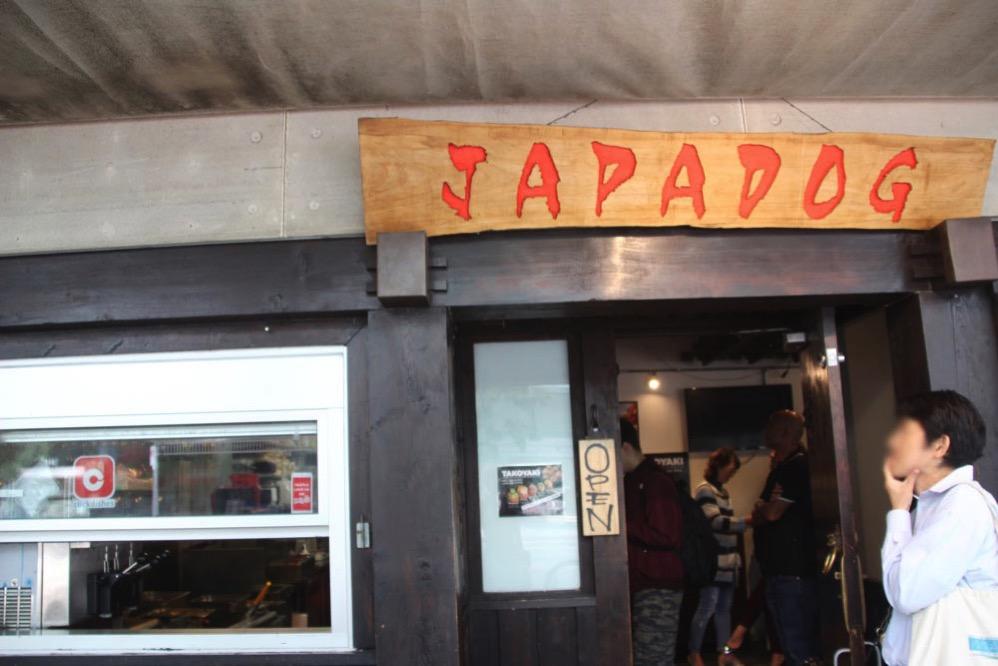 JAPADOGの入り口