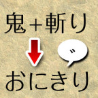 japanese-language-rendaku-250