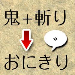 [ 日本語 ] 連濁ってなに!? →2つの語が合体した時に起こる化学反応です。