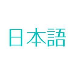 japanese_language_01_250