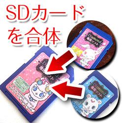 ジュエルポッドダイヤモンドのSDカードを合体させる裏ワザ!