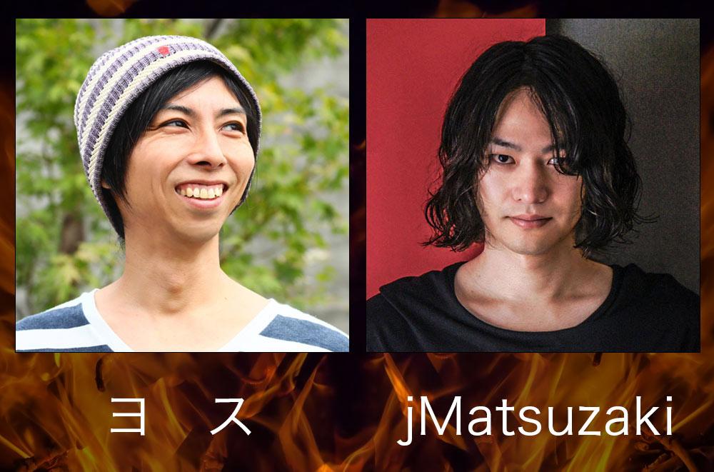 ヨスとjMatsuzaki