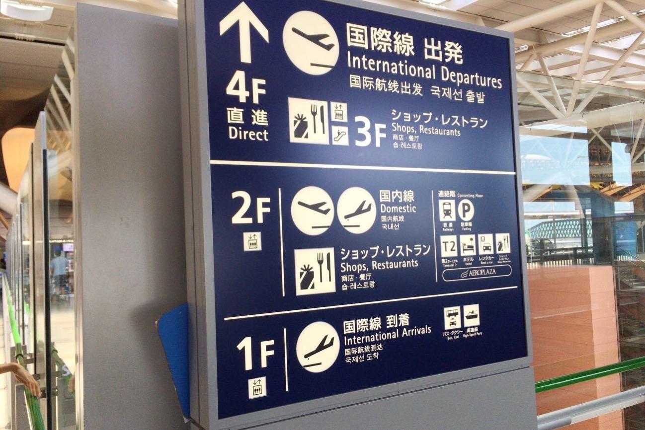 関西国際空港から「エア・カナダ ルージュ」に乗った