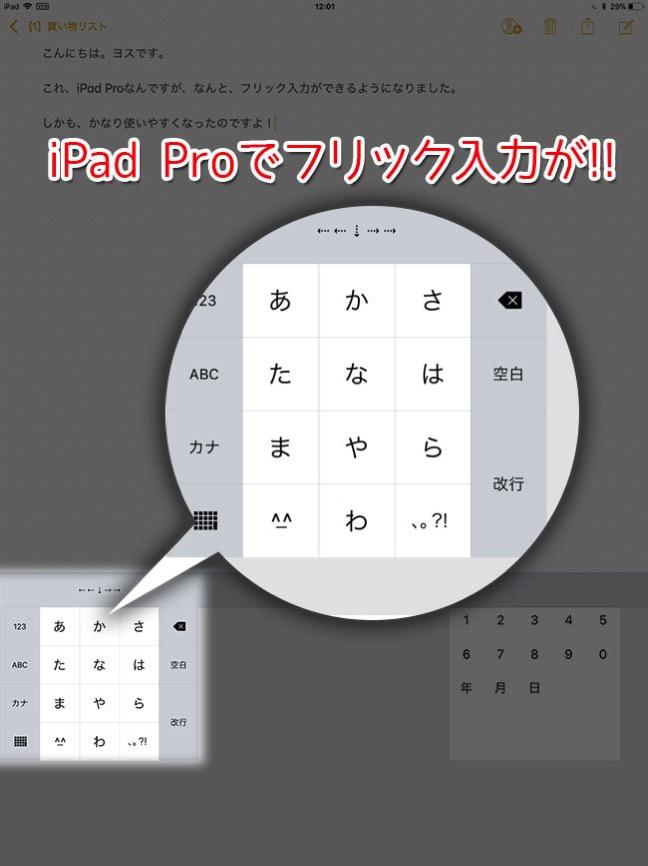 iPad Proで夢のフリック入力が!