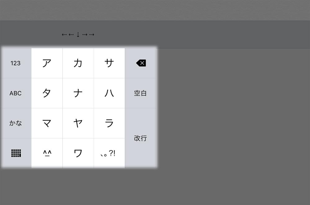 「カタカナ」のキーボードにも変更可能