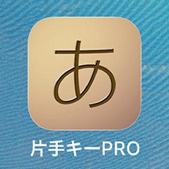 iPad Proでフリック入力ができるように?!「片手キーボードPRO」が神アプリすぎる!