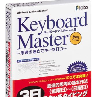 [レビュー]根強い人気のタイピングソフト「Keyboard Master 6」を使ってみたよ(Windows/Mac)