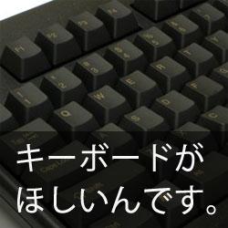 PC用のキーボードがほしいっ! 理想のキーボードの条件をリストアップしてみた。