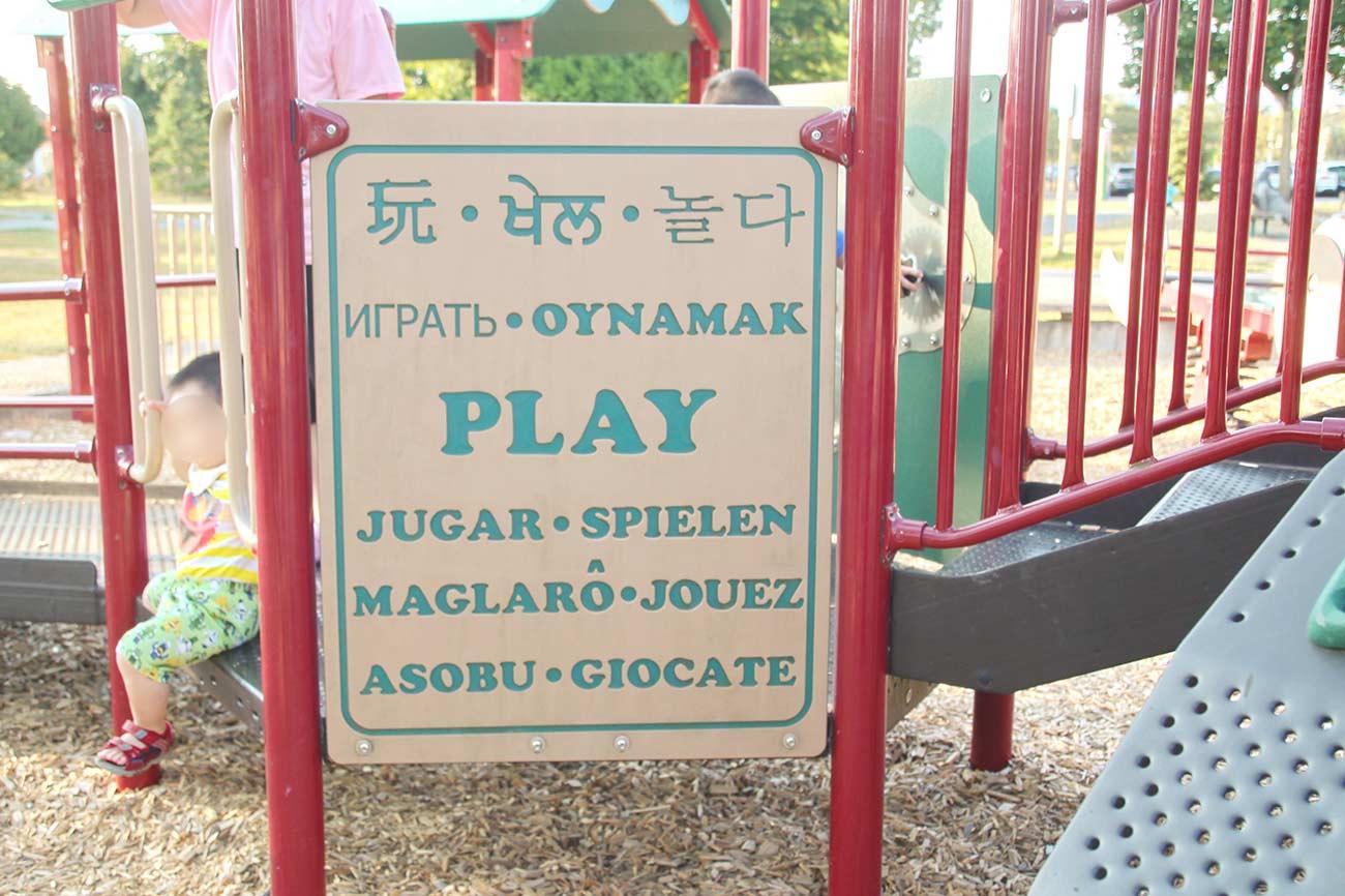 いろんな言語で「遊ぶ」と書いてる