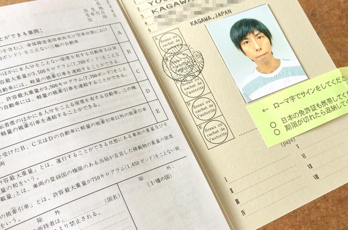 国際免許証の内側
